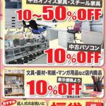 新春初売り広告